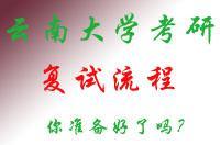云南大学复试流程(最新)