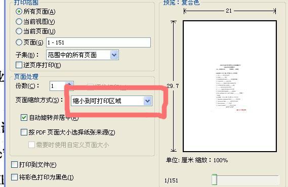 云南大学考研真题打印之后字体比较小解决办法