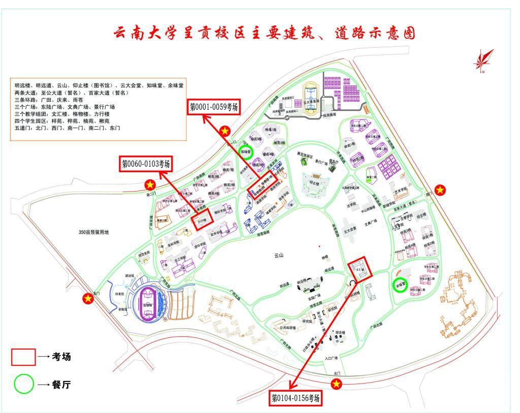 云南大学呈贡校区考点主要建筑、道路示意图